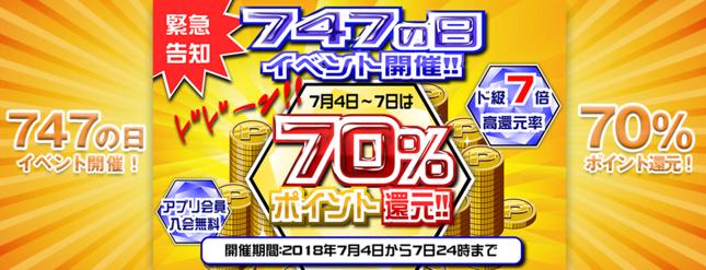 『747の日』イベント開催!!