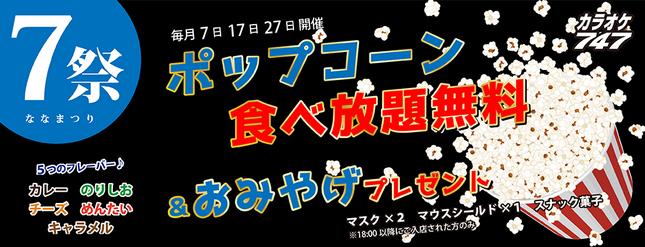 7祭開催!ポップコーン食べ放題&おみやげプレゼント★