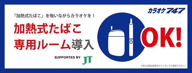 加熱式たばこ専用ルーム導入!