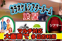 カラオケ&シアタールーム設置!!