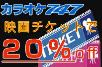 ご来店当日の映画チケットをお持ちいただくと20%off!!