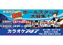 【新宿地区限定】ホールスタッフ大募集!