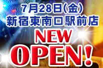 新宿東南口駅前店 7月28日(金)NEWオープン!