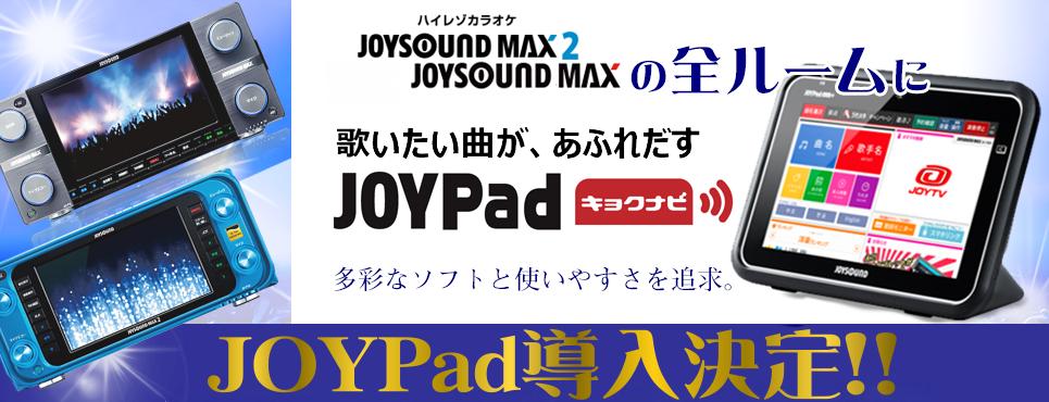 高機能MAX系機種にJOYPad導入決定!!