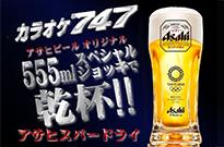 アサヒビールオリジナルジョッキで乾杯!