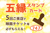 強烈新企画っっ!!!!!必ずもらえる★五縁スタンプカード始動!