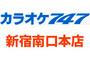 「カラオケ747新宿南口本店」が紹介されました!