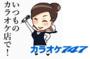 カラオケ747のLINEスタンプ発売しました。