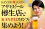 ★KANPAI JAPAN グッズ★プレゼント♪
