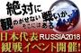 日本代表 観戦イベント開催!!