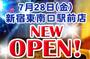 新宿東南口駅前店 2017年7月28日(金)NEWオープン!