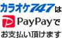 PayPayでお支払い頂けます