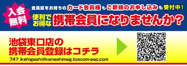 カラオケ747 池袋東口店