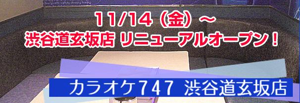 カラオケ 747 新宿 コマ 店