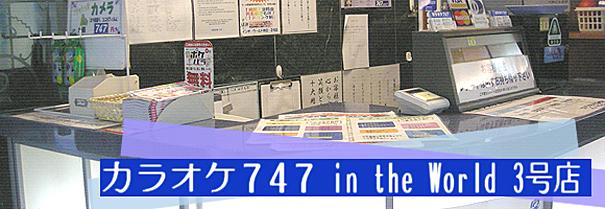 カラオケ747 in The World 3号店