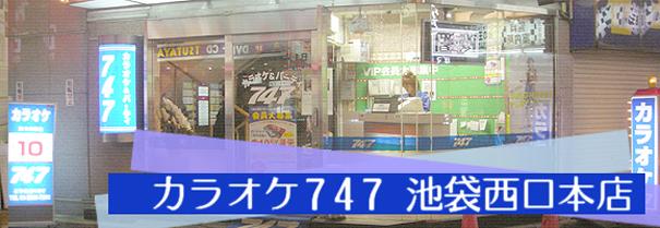 カラオケ747 池袋西口本店