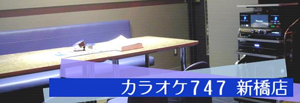 カラオケ747 新橋店