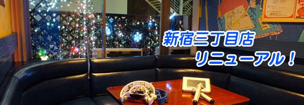 カラオケ747 新宿3丁目店