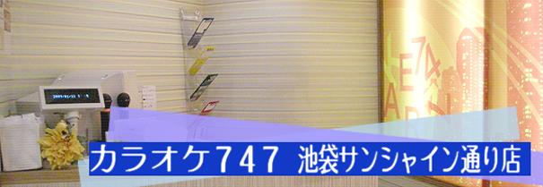 カラオケ747 池袋サンシャイン通り店