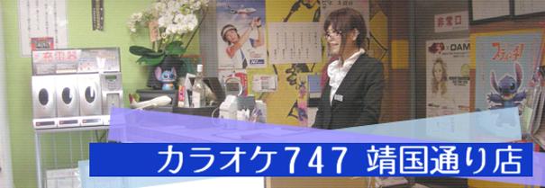カラオケ747 靖国通り店
