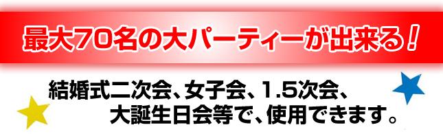 カラオケ747 新宿南口本店